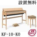 【設置送料無料】【椅子付】電子ピアノ KF-10-KO PURE OAK(ピュアオーク) KIYOLA Roland(ローランド)&karimoku(カリモク)【設置業者】【お取り寄せ】