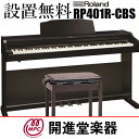 【今なら選べるギフト付き!】【数量限定価格!】【ヘッドフォンRH-5付き!】【設置送料無料】【椅子付】電子ピアノ RP401R-RWS ローズウッド調仕上げ R...