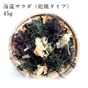 海藻サラダ(乾燥タイプ) 送料無料 ぽっきり 無添加食品 ダ...