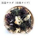 海藻サラダ30g(乾燥タイプ) 無添加食品 ダイエット 低カ...