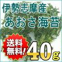 伊勢志摩産「あおさ海苔40g」1000円ポッキリ 送料無料 ぽっきり 味噌汁の具材 アオサ 無添加食
