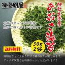 伊勢志摩産「あおさ海苔30g」×2袋 送料無料 ぽっきり 味噌汁の具材 アオサ 無添加食品 ダイ