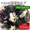 海藻サラダ250g(乾燥タイプ) 無添加食品 ダイエット 低カロリー 自然食品 ミネラル 海藻サラダ