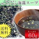 【送料無料】海藻スープ60g・1000円ポッキリ 味噌汁の具材 無添加食品 ダイエット 低カロリー 自然食品 ミネラル 海藻サラダ スープ 海藻