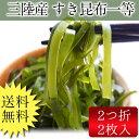 三陸名産「すき昆布・一等」(1000円ポッキリ) 送料