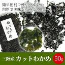 【送料無料】三陸産カットわかめ50g1000円ポッキリ 三