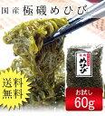 極磯めひび1000円ポッキリ 送料無料 メール便 ぽっきりワカメ めかぶ メカブ メヒビ フコイダン ダイエット 無添加 ミネラル 海藻