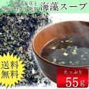 【送料無料】海藻スープ55g・1000円ポッキリ 味噌汁の具...