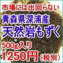 天然岩モズク500g もずく 岩もずく 青森県 無添加食品