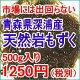 天然岩モズク500g もずく 岩もずく 青森県 無添加食品 ダイエット 低カロリー 自然食品 ミネラル 海藻【30pb1209】
