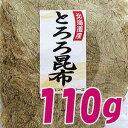 北海道産・まろやか「とろろ昆布」110g徳用袋 味噌汁