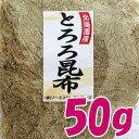 北海道産・まろやか「とろろ昆布」50g 味噌汁の具材