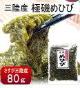 Sanriku-mehibi-ep1