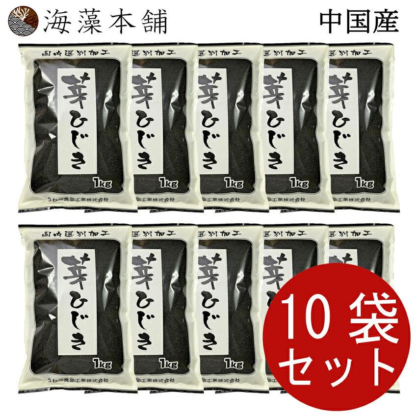 【送料無料】中国産 芽ひじき 1kg × 10セット [国内選別加工品] [業務用] /当社にて選別&包装/