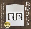 ひじき 送料無料 芽ひじき 長崎県産 120g(60g×2袋...