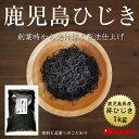 ひじき 送料無料 鹿児島県産 芽ひじき 1kg 国産 鹿児島...