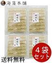 国内産 棒寒天 24本 × 4セット [天日乾燥][天草100%使用] ◆送料無料◆