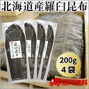 北海道産 羅臼昆布 800g (200g×4袋) /らうす/羅臼/出汁/だし