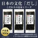 日高昆布 100g × 3袋セット 北海道産 〜煮物 出汁 昆布巻〜