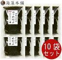 めかぶ 伊勢志摩産 500g×10セット (国産 三重県 伊勢志摩) 乾燥