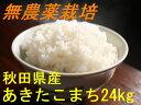 【新米】【送料無料】【無農薬 玄米】【30年産】【秋田県産】安心で美味しいあきたこまち24kg(8キロ×3袋)