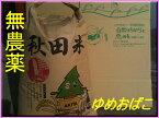 【新米】【送料無料】【無農薬 玄米】【無洗米対応】【26年産】【秋田県産】淡麗もちもち【ゆめおばこ】30kg【30kg×1袋】10P11Apr15