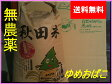 【新米】【送料無料】【無農薬 玄米】【無洗米対応】【27年 秋田県産】淡麗もちもち【ゆめおばこ】30kg×1袋 10P26Mar16
