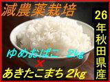 【新米】【】【お試し】【減農薬】【26年産】【秋田県産】安心で美味しいあきたこまち2kgとゆめおばこ2kg