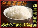 【新米】【送料無料】【無農薬 玄米】【28年産】【秋田県産】安心で美味しいあきたこまち30kg(10キロ×3袋)