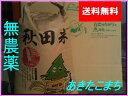 【新米】【送料無料】【無農薬玄米】【無洗米対応】【28年産】【秋田県産】安心で美味しいあきたこまち30kg(30kg×1袋)10P05Nov16