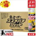 スーパースズメバチジェット 480ml×24本/ケース スズメバチ退治、スズメバチの巣駆除!