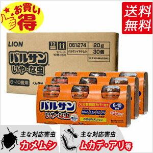 ムカデ・カメムシ・チャタテムシ駆除 バルサンいやーな虫(20g×30個/ケース) 【送料無料】