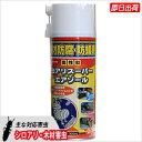 白アリスーパーエアゾール 300ml [シロアリ駆除 キクイムシ駆除]木材防腐剤配合