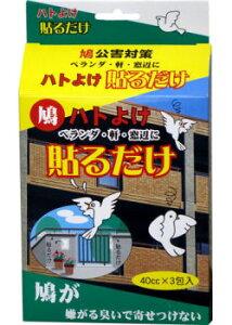鳩害対策 鳥類 忌避 ハトよけ貼るだけ 3包入り 臭いで寄せ付けない 鳥害防止
