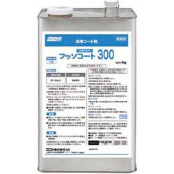 コニシ フッソコート300 4kg×4本 洗浄コート剤