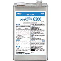 コニシ フッソコート6300 4kg×4本 洗浄コート剤