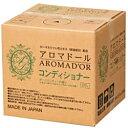 【代引き不可】ボン・ペルル アロマドール コンディショナー 20L [詰替用] 専用コック1個プレゼント 【送料無料】