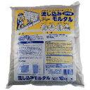 家庭化学工業 流し込みモルタル 10kg×2袋【代引・他の商品と同梱不可】 【02P03Dec16】