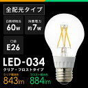 LED電球 E26 60W相当 一般電球 クリア フロスト 全配光タイプ【LED-034】電球色 昼光色 843lm 884lm 明るいLED LED フィラメ...