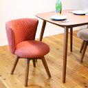 ダイニングチェア 回転式 布 イス チェア− 椅子 回転 360度 木製 木脚 ダイニング ダイニングチェアー 肘掛け 1人掛け 北欧 レトロ モダン シンプル 家具 新生活