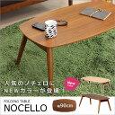 ローテーブル 机 テーブル 折りたたみ 折り畳み 折りたたみ式 折り畳み式 折りたたみテーブル 折りたたみ式テーブル 脚 折れ脚 折れ脚テーブル 木 木製 北欧 完成品 ちゃぶ台 送料無料