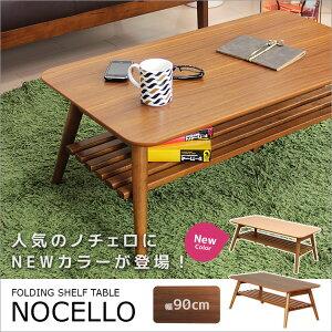 折りたたみテーブル ノチェロ NOCELLO 棚付き 幅90【机 テーブル 折りたたみ 天然木 ローテーブル 木製 シンプル 北欧 家具 ブ・・・