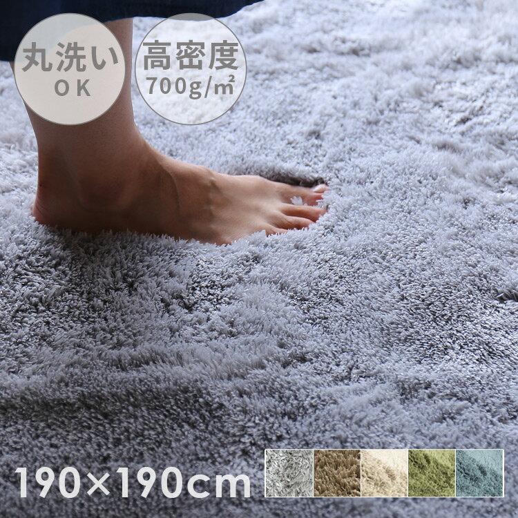 150円クーポン利用可★【送料無料】シャギーラグ ペコラ M サイズ 190×190【ラグ…...:kaiteki-homes:10082750