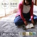 【送料無料】ふわふわであったか♪ シャギーラグ ペコラ S サイズ 130×190【ラグマット 4.