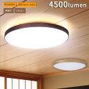 天然木ウッドフレーム LEDシーリングライト 無段階調光 調...