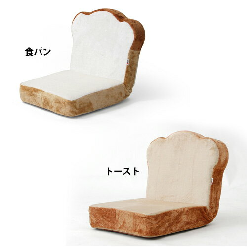 座椅子パン座椅子[panzaisu]【リラックスチェアソファー座いす