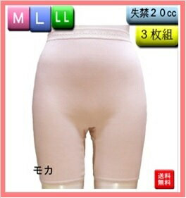 失禁パンツ 女性 3分丈 M/L/LL【3枚セッ...の商品画像