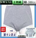 失禁パンツ 男性 大容量 S/M/L/LL【2枚セット】尿漏れ300cc 日本製 品番33018