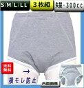 失禁パンツ 男性 大容量 S/M/L/LL【3枚セット】尿漏れ300cc 日本製 品番33018
