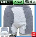 【型33015】S/M/L/LL【2枚組】男性失禁パンツ 中容量100cc 日本製